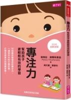 专注力:帮助孩子更轻松有效的学习(2016年全新改版)