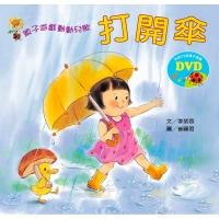 亲子游戏动动儿歌:打开伞(含DVD)