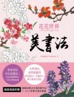 美书法:花花世界 All in Floral Cards