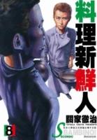 料理新鲜人SECONDO(08)