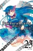 潘朵拉之心(23)