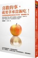 喜欢的事,就要拿来当饭吃!:日本财富传道师教你找到自己的才能,拥抱乐富人生