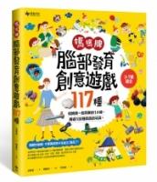 妈妈牌脑部发育创意游戏117种:和妈妈一起同乐的1小时,胜过100种昂贵的玩具。