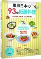 风靡日本的93道低醣料理:吃的美味又健康,三高不再来!
