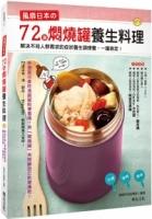 风靡日本的72道焖烧罐养生料理:解决不同人群需求的症状养生调理餐,一罐搞定!