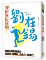 迎向无限挑战!刘在锡︰综艺大神刘在锡的说话术、管理术、品格力、领导力!