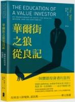 华尔街之狼从良记:一个价值投资者的旅程