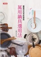 万用锅具选用法:丰富你的烹饪器具