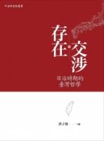存在交涉:日治时期的台湾哲学