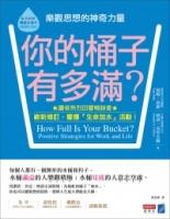 你的桶子有多满?:乐观思想的神奇力量(修订版)