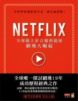 NETFLIX:全球线上影音服务龙头网飞大崛起