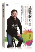 挑战的力量:从初心到创业心,从原点到新圆点 创业家林伟贤教你事业从小做到大