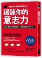 锻鍊你的意志力:日本脑科学博士教你6大祕诀,随心所欲改变自己,摆脱坏习惯