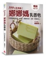 100%保养级!娜娜妈乳香皂:35款无毒贴身皂,你用好,宝宝用也好,滋养、修护超安心!