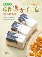 环保健康珍贵汉方手工皂