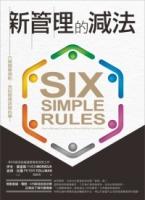 新管理的减法:六个简单规则,找回管理该做的事!