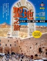 圣地之旅 以色列.约旦.黎巴嫩.叙利亚(最新版)