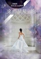 """穿越到没有女人的世界3:来自星星的妳(完)(附赠""""百年传情""""留言明信片)"""
