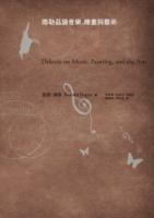 德勒兹论音乐、绘画与艺术