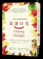 追逐日光:一位跨国企业总裁的最后礼物(畅销改版)
