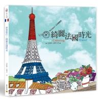 梦想旅行:绮丽法国时光 Bonjour!艾菲尔铁塔