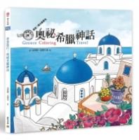 梦想旅行:奥祕希腊神话 邂逅!阳光爱琴海