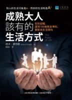 成熟大人该有的生活方式:告别幼稚,运用106条黄金准则,重新为生活导向