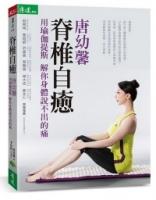 脊椎自癒:唐幼馨用瑜伽提斯解你身体说不出的痛(附数码影音光盘)