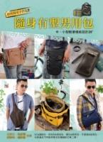 型男专用手作包2:随身有型男用包