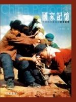 国家记忆:中国国家画报的封面记忆