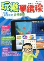 玩乐学编程:儿童创意程式必备基础