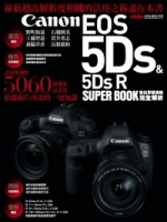 Canon EOS 5Ds & 5Ds R数码单眼相机完全解析