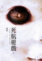 死航游戏(上)