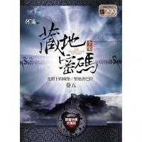 藏地密码全集(卷五)(限量特价合售版)