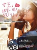女生,练习一个人旅行!:为女性专属打造,重新认识自己、追寻自我的冒险练习。