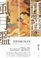 重审风月鉴:性与中国古典文学