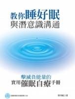 教你睡好眠与潜意识沟通:击灭负能量的实用催眠自疗手册(随书附赠自我催眠导引CD)