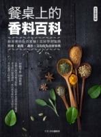 餐桌上的香料百科:厨房里的玩香实验!从初学到进阶,料理、做酱、调香、文化的全食材事典