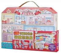 可爱时尚的磁铁娃娃屋