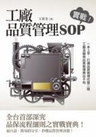 工厂品质管理SOP 实战!