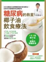 糖尿病的救星!椰子油饮食疗法:摆脱胰岛素制剂和药物,轻松控制好血糖!