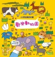 小手点读认知书:欢乐动物园