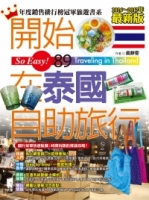 开始在泰国自助旅行(2016~2017年最新版)