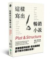 这样写出畅销小说:掌握情节与结构,写出让读者爱不释手的精彩故事!