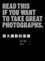 伟大摄影的基础