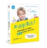 用游戏养孩子:每个孩子都是独一无二的创意家!100个释放无限潜力、凝聚亲子力的互动提案