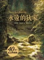 永远的狄家【40周年纪念典藏版】(二版)