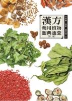 汉方药用植物图典速查(第二版)
