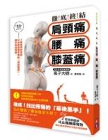 """彻底终结!肩颈痛、腰痛、膝盖痛:了解疼痛的真相,日本整脊专家独创""""扫黑体操"""",让你告别疼痛"""