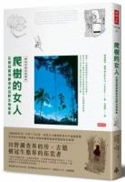 爬树的女人:在树冠实现梦想的田野生物学家 【经典好书全新译本】